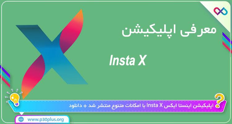 دانلود اپلیکیشن اینستا ایکس اینستاگرام فارسی