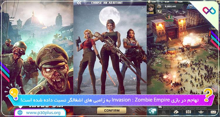 دانلود بازی Invasion : Zombie Empire تهاجم : امپراطوری زامبی