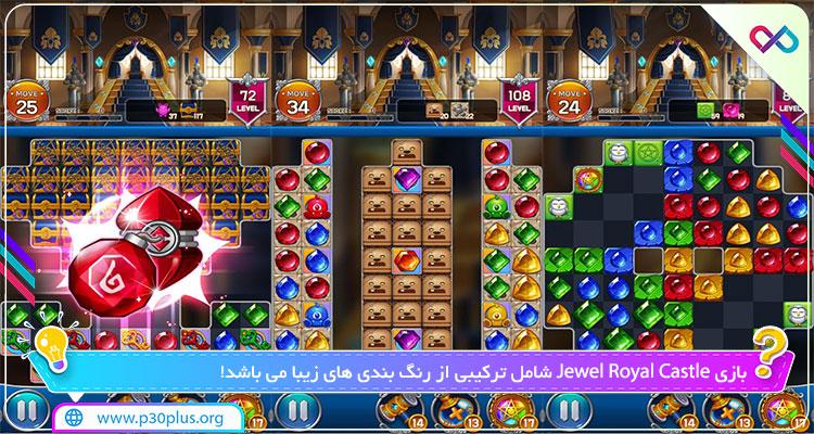 دانلود بازی Jewel Royal Castle : Match 3 Puzzle قلعه سلطنتی جواهرات