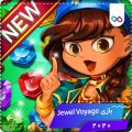 دانلود بازی Jewel Voyage : Match-3 puzzle جول وییج