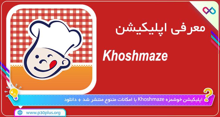 دانلود اپلیکیشن Khoshmaze خوشمزه