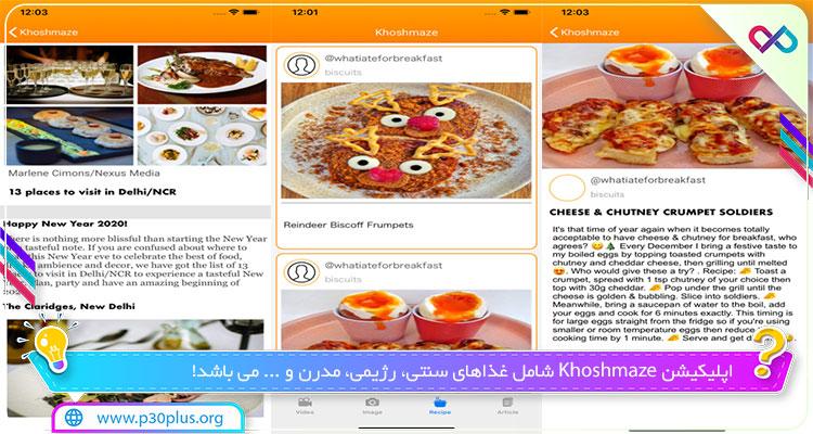 دانلود اپلیکیشن Khoshmaze خوشمزه تبلیغات جم تی وی برای اندروید