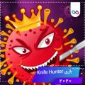 دانلود بازی Knife Hunter نایف هانتر