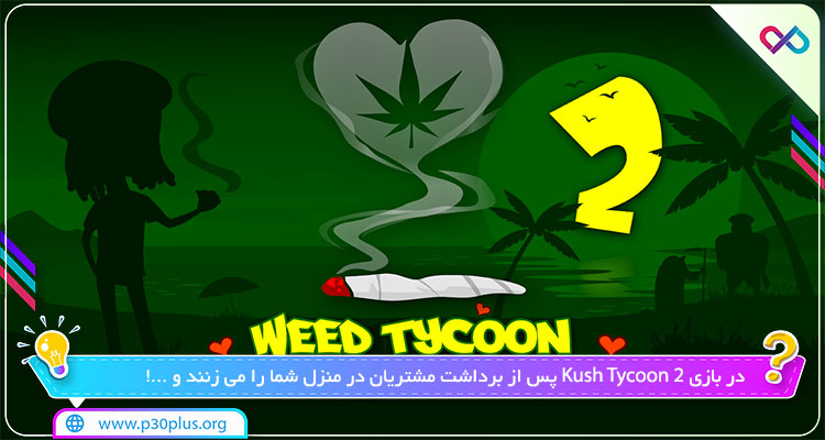 دانلود بازی Kush Tycoon 2 : Legalization سرمایه دار کوش 2