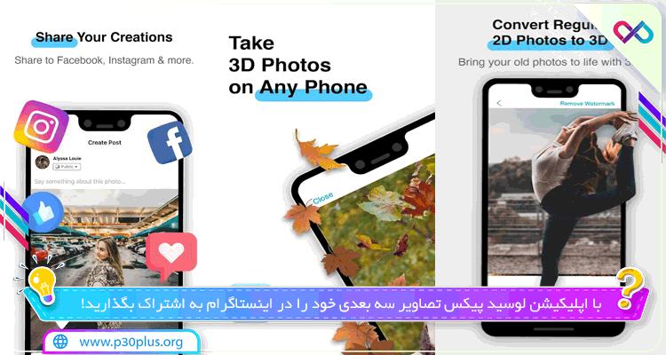 دانلود اپلیکیشن LucidPix 3D Photo Creator