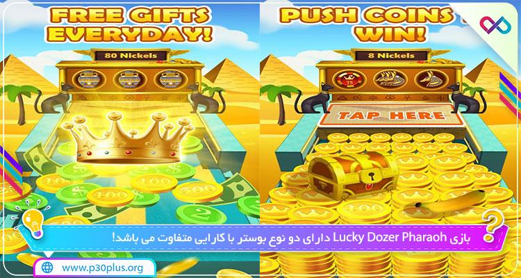 دانلود بازی Lucky Dozer Pharaoh فرعون خوش شانس