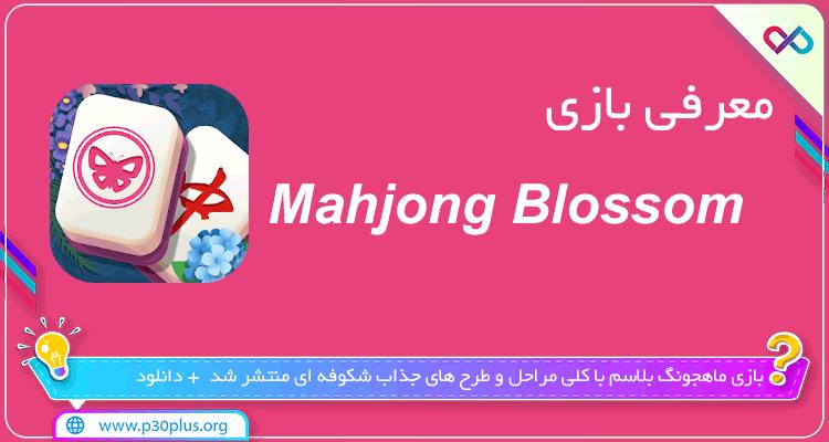 معرفی بازی Mahjong Blossom