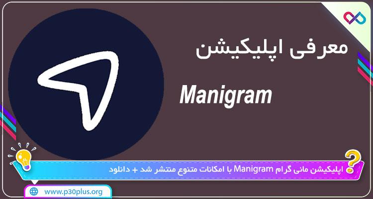 دانلود اپلیکیشن مانی گرام Manigram
