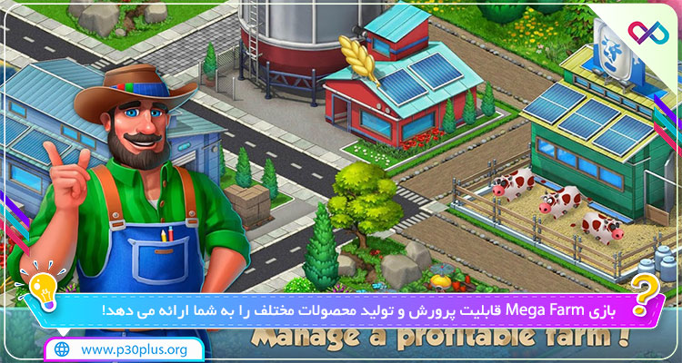 دانلود بازی Mega Farm مزرعه بزرگ