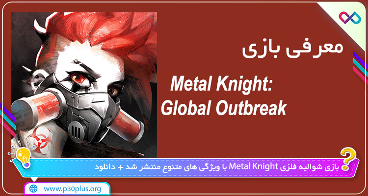 دانلود بازی Metal Knight : Global Outbreak متال نایت