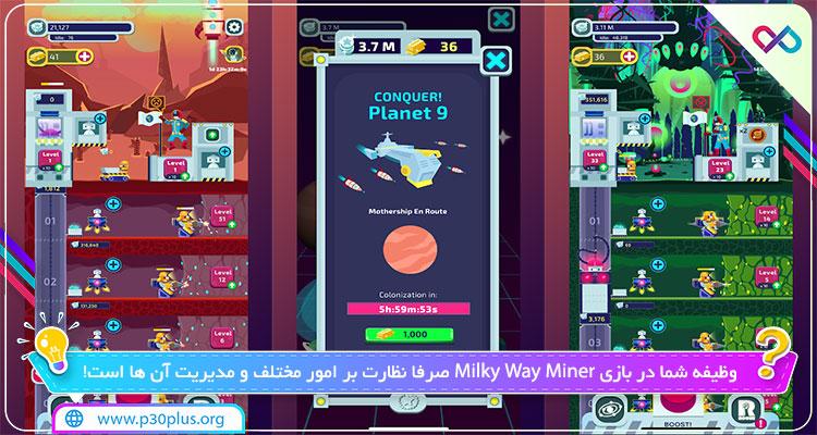 دانلود بازی Milky Way Miner - Idle Clicker میلکی وی ماینر