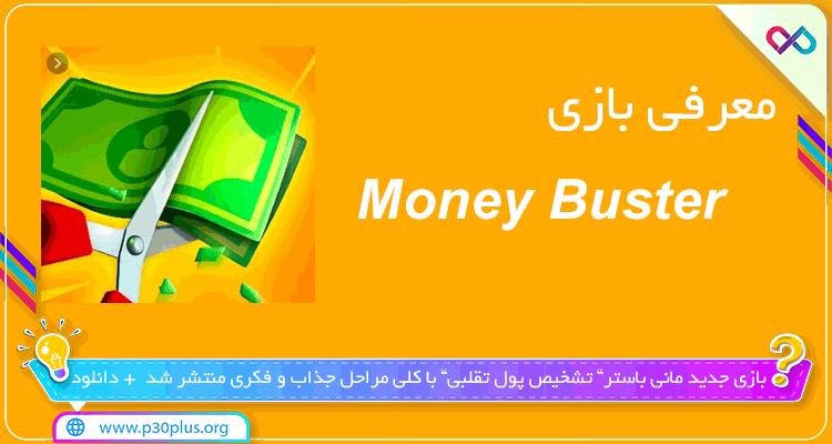 مرفی بازی Money Buster