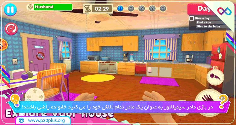 دانلود بازی Mother Simulator: Happy Virtual Family Life