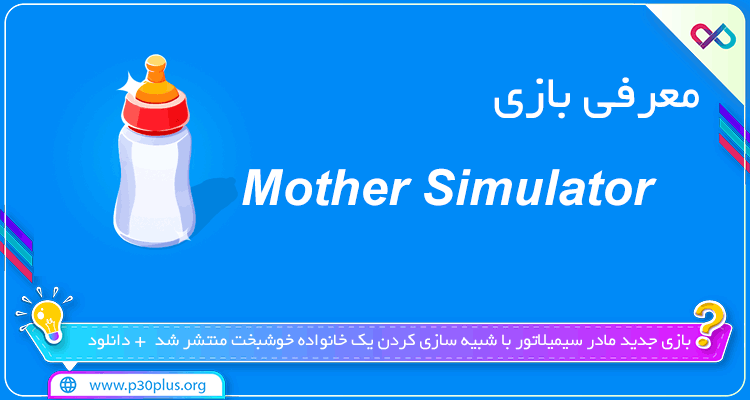 معرفی بازی Mother Simulator