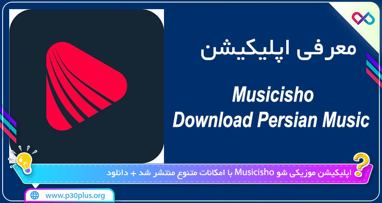 دانلود اپلیکیشن Musicisho | Download Persian Music موزیکی شو