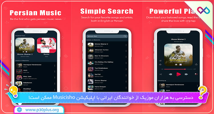 دانلود اپلیکیشن Musicisho | Download Persian Music موزیکی شو برای اندروید