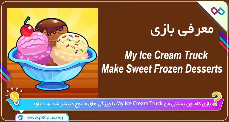 دانلود بازی My Ice Cream Truck - Make Sweet Frozen Desserts مای آیس کریم تراک