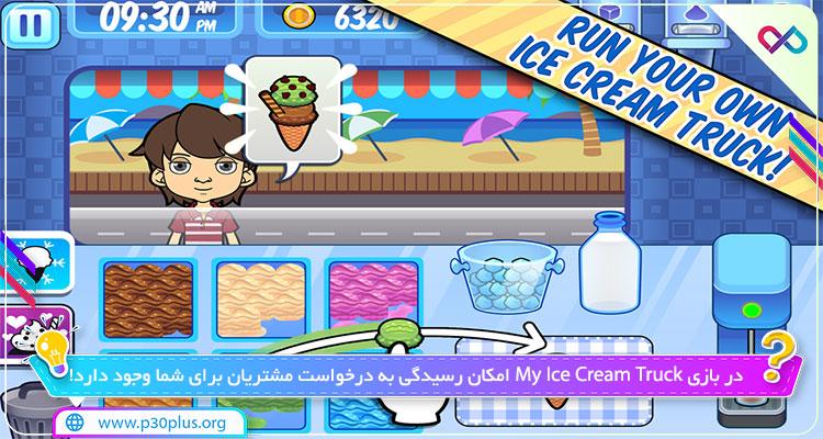 دانلود بازی My Ice Cream Truck - Make Sweet Frozen Desserts کامیون بستنی من مای آیس کریم تراک نسخه مود شده برای اندروید