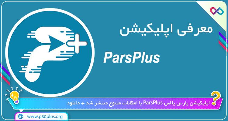 دانلود اپلیکیشن Pars Plus پارس پلاس