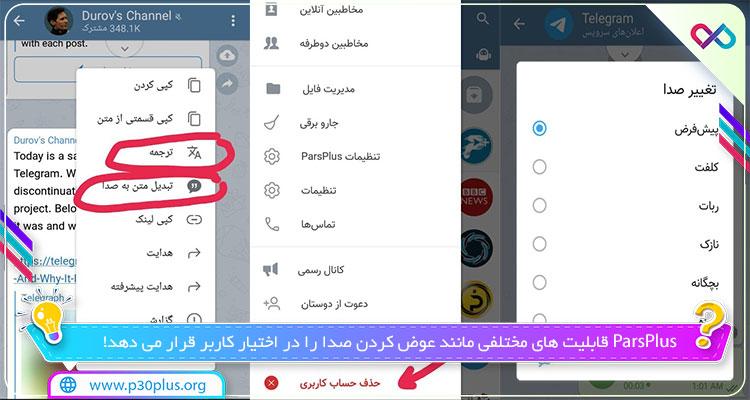 دانلود اپلیکیشن ParsPlus | با قابلیت حذف اکانت تلگرام | بدون فیلتر
