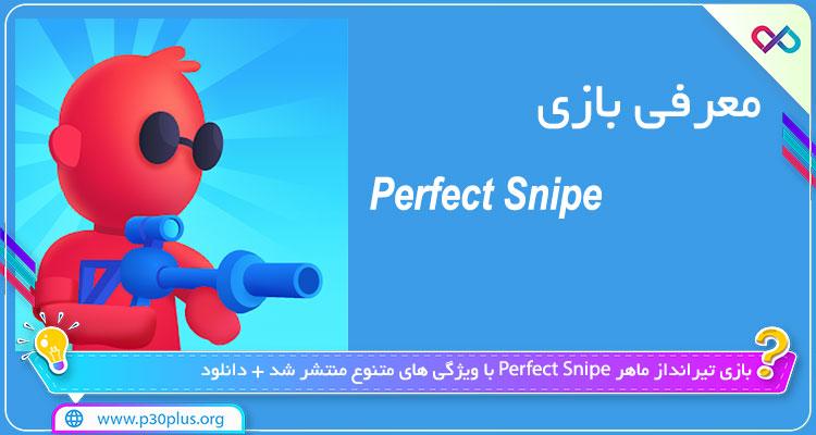 دانلود بازی Perfect Snipe پرفکت اسنایپ