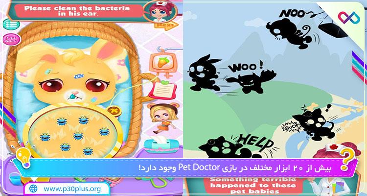 دانلود بازی Pet Doctor دکتر حیوانات اهلی
