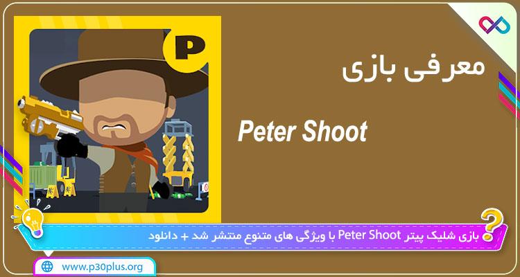 دانلود بازی Peter Shoot پیتر شوت