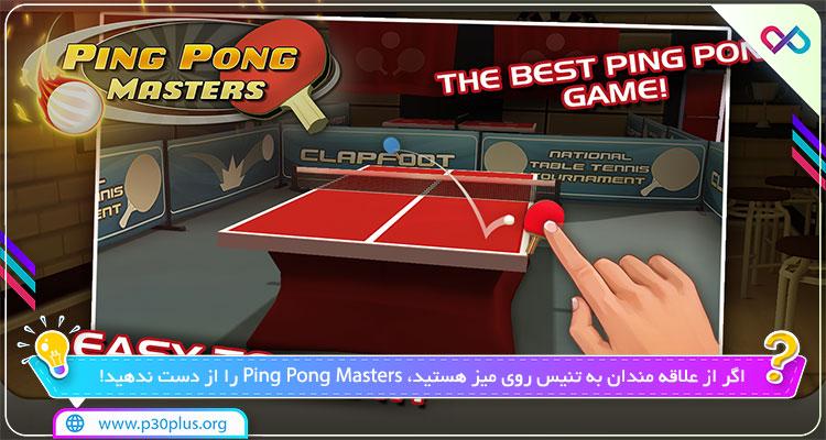 دانلود بازی Ping Pong Masters استاد پینگ پنگ
