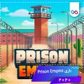 دانلود بازی Prison Empire Tycoon - Idle Game پریزون امپایر