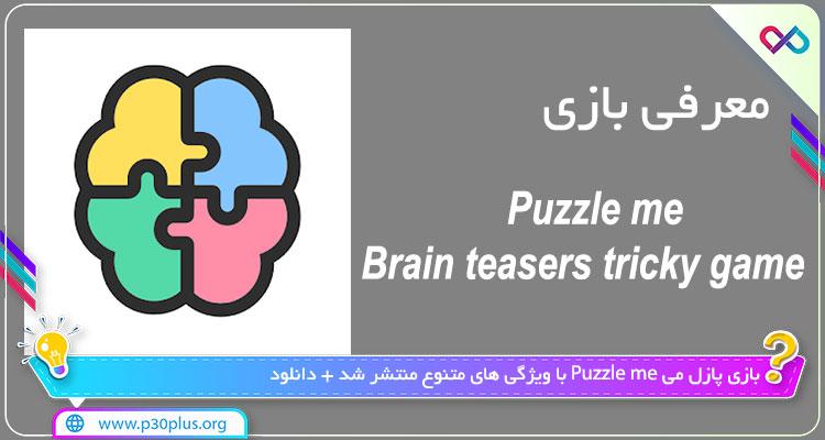 دانلود بازی Puzzle me - Brain teasers tricky game پازل می