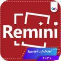 دانلود اپلیکیشن Remini - photo enhancer رمینی