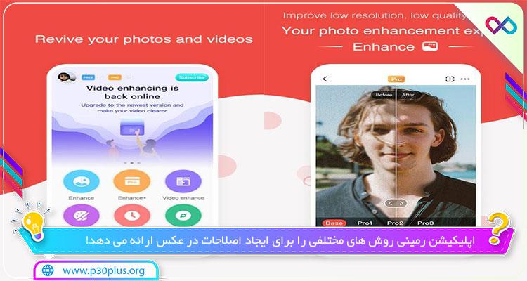 دانلود اپلیکیشن Remini - Photo Enhancer رمینی برای اندروید