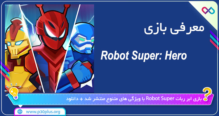 دانلود بازی Robot Super : Hero روبات سوپر