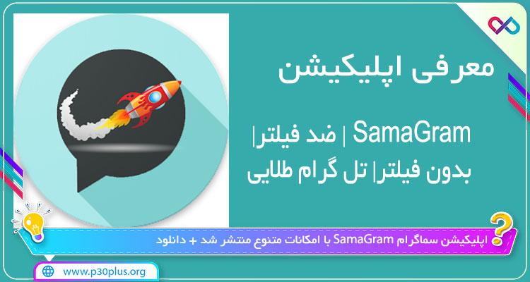 دانلود اپلیکیشن SamaGram | ضد فیلتر| بدون فیلتر| تل گرام طلایی سماگرام