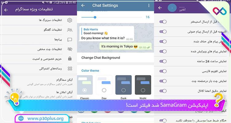 دانلود اپلیکیشن SamaGram | ضد فیلتر| بدون فیلتر| تل گرام طلایی 