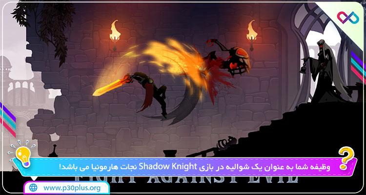 دانلود بازی Shadow Knight : Deathly Adventure RPG شوالیه تاریکی