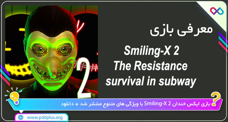 دانلود بازی Smiling-X 2 : The Resistance survival in subway اسمایلینگ ایکس
