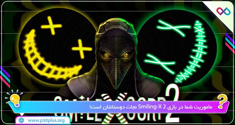 دانلود بازی Smiling-X 2 : The Resistance survival in subway ایکس خندان 2
