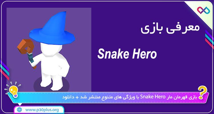 دانلود بازی Snake Hero اسنیک هیرو