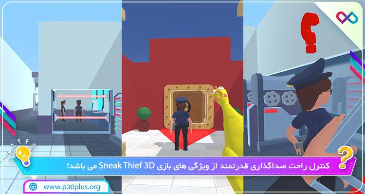 دانلود بازی Sneak Thief 3D دزد حیله گر