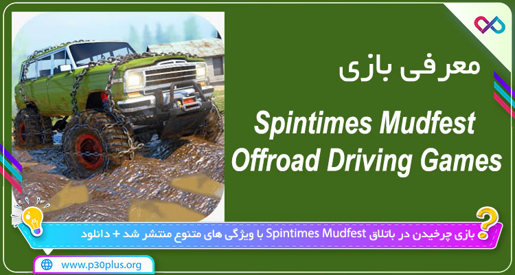 دانلود بازی Spintimes Mudfest - Offroad Driving Games اسپینتایمس مودفست