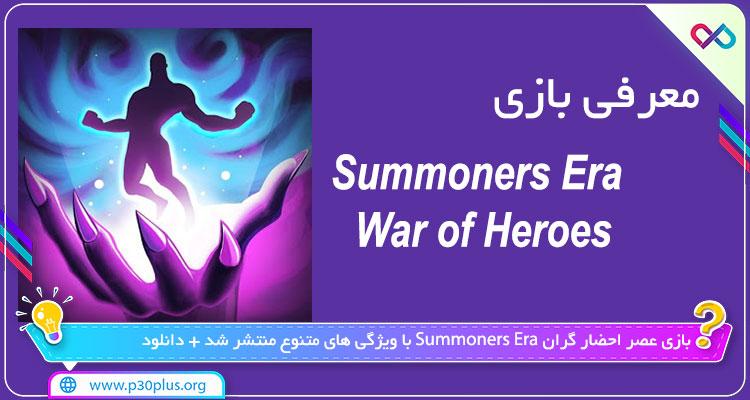 دانلود بازی Summoners Era - War of Heroes سامونرز ارا