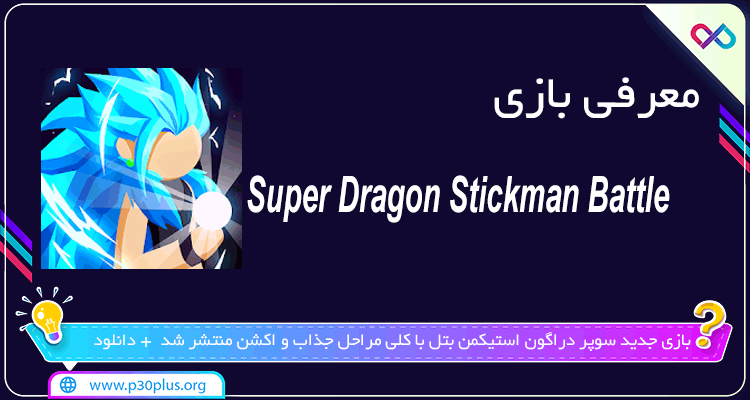 معرفی بازی Super Dragon Stickman Battle