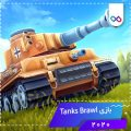 دانلود بازی Tanks Brawl : Fun PvP Battles! تنکس براول