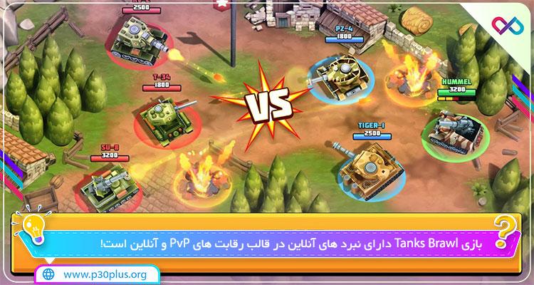 دانلود بازی Tanks Brawl : Fun PvP Battles! نبرد تانک ها