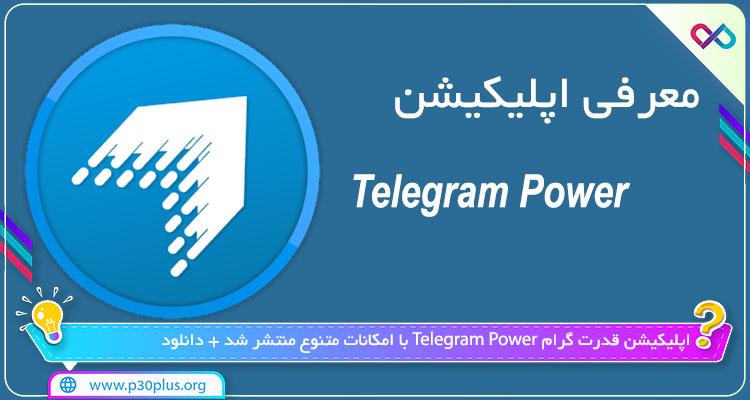 دانلود اپلیکیشن قدرت گرام طلایی  بدون فیلتر  ضد فیلتر  Telegram Power