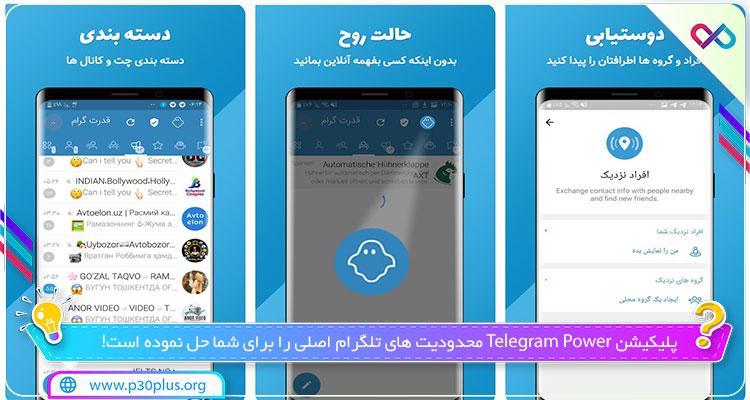 دانلود اپلیکیشن Telegram Power قدرت گرام طلایی  بدون فیلتر  ضد فیلتر