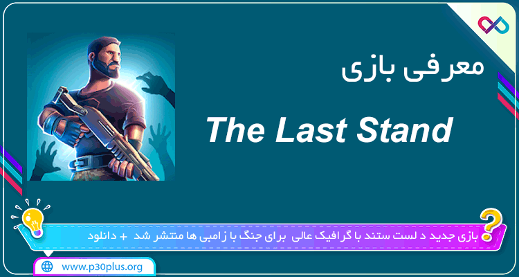 معرفی بازی The Last Stand