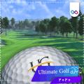 تصویر بازی Ultimate Golf