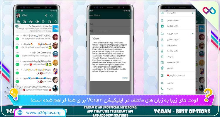 دانلود اپلیکیشن ویگرام ضدفیلتر | ضد فیلتر | بدون فیلتر